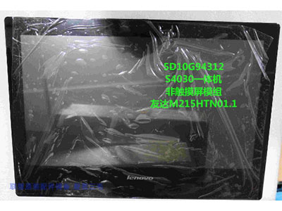 友达M215HTN01.1 联想S4030一体机屏模组 S4030黑 白 液晶屏 总成
