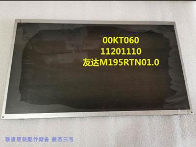 友达M195RTN01.0 AUO19.5吋液晶屏 18201110 联想原装屏 00KT060