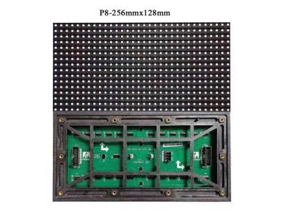 户外p8(256mm*128mm)