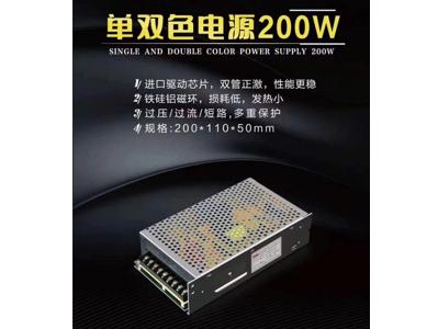 单双色电源200w