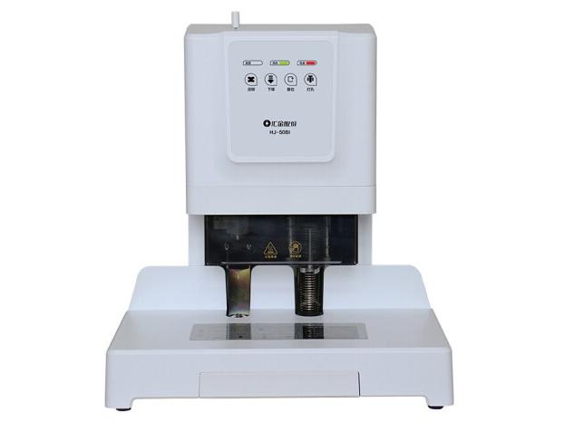 汇金HJ-50BI财务装订机50BI 自动凭证档案热铆会计铆管电动打孔 激光定位装订500张5公分