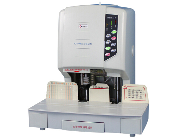 汇金HJ50B 自动财务凭证装订机 激光定位电动档案标书打孔机