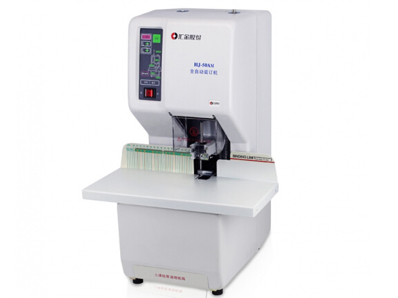 汇金HJ-50AM 全自动财务凭证装订机 电动打孔机铆管会计档案装订机