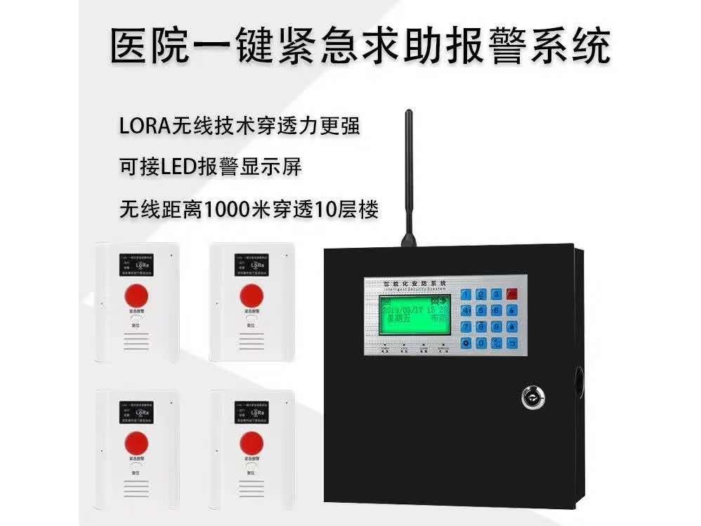 LORA 医院一键紧急求助报警系统