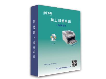 网上阅卷(校园版)提供学校各类考试网上阅卷服务