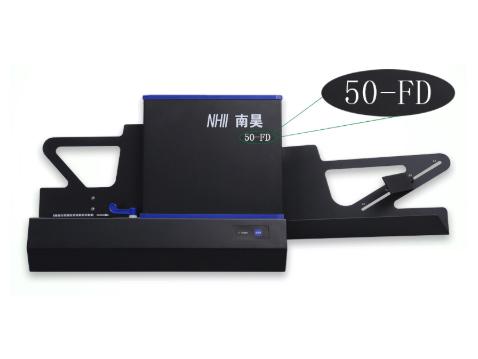 南昊 光标阅读机50-FD 一次录入二次识别比FS省时间50\%以上