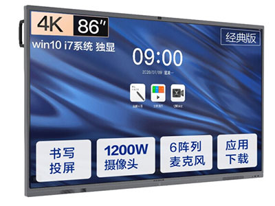MAXHUB会议平板 V5经典版86英寸Win10 i7独显 电子白板 教学会议平板一体机 视频会议智慧屏