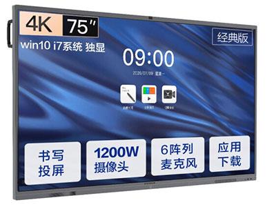 MAXHUB会议平板 V5经典版75英寸Win10 i7独显 电子白板 教学会议平板一体机 视频会议智慧屏CA75CA