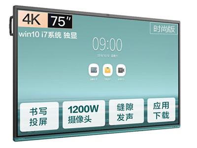 MAXHUB会议平板 V5时尚版75英寸Win10 i7独显 电子白板 教学会议平板一体机 视频会议智慧屏VA75CA