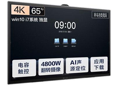 MAXHUB会议平板 V5科技版65英寸Win10 i7独显 电子白板 教学会议平板一体机 视频会议智慧屏