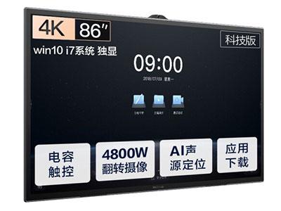 MAXHUB会议平板 V5科技版86英寸Win10 i7独显 电子白板 教学会议平板一体机 视频会议智慧屏TA86CA