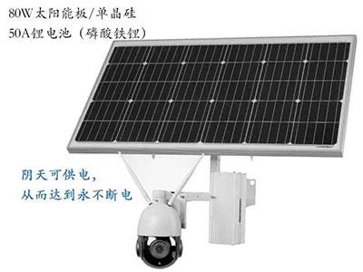 沃尔斯  太阳能4G 球机             200万低照度 80W 太阳能板  电池50A,     待机3天左右