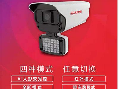 沃尔斯 A1双光多模摄像机