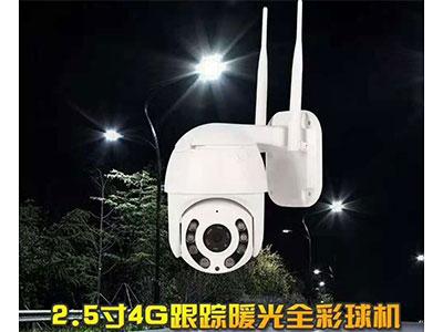 沃尔斯 2.5寸4G跟踪暖光全彩球机