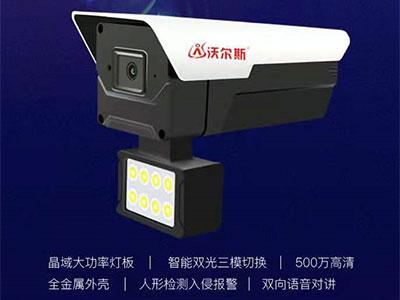 2 VS-TC899ZNH-400W  双光源 语音警戒  下挂8灯 ,红外 、全彩 、 双光智能三种模式,遇到到人形入侵红外模式自动切换至全彩模式 500万高清,全金属外壳,晶域大功率灯板  双向语音对讲