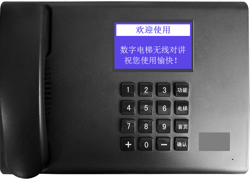 主机数字电梯无线对讲系统数显系列是我公司推出的数字无线对讲的升级产品,是在成熟的数字信号基础上设计的一款针对中、高端市场的一款产品,其稳定性更强,通话音质电信级,能以阿拉伯数字加汉字的形式或全汉字的形式显示具体电梯号码,具有群呼、时钟、巡检等一系列功能。