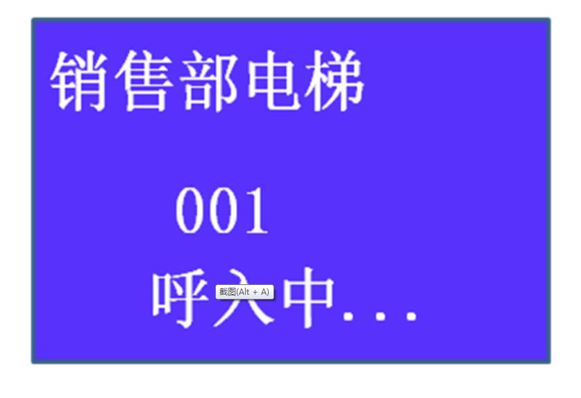 """电梯呼叫主机当电梯困人时,被困乘客只需轻按""""""""键,求救信号立即发送给值班室主机。 电梯呼叫主机时,主机发出""""茉莉花""""的铃声,同时显示屏上显示电梯相关信息(如下图),值班人员只需提起手柄即可接听求救电话。"""