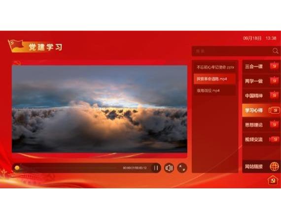 通过音视频、图片、文档、网页进行丰富动 态的信息展示,包含三会一课,两学一做等