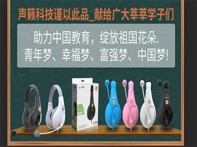 声籁   A566H的USB接口耳机