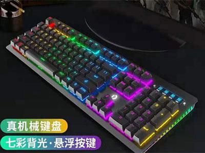 欧赛得  D230USB红轴机械键盘