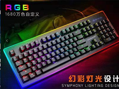 欧赛得  DK890 USB光轴机械键盘
