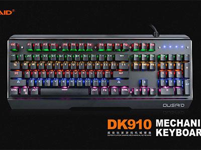 欧赛得  DK910新款 USB光轴机械键盘