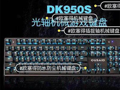 欧赛得 DK950S  USB黑轴机械键盘