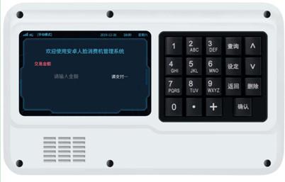 P30安卓动态人脸识别+刷卡售饭机,2万人脸 TCPIP实时通讯,可脱机记账,主屏5寸,副屏8寸。