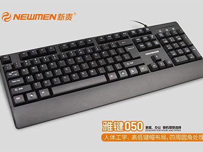 新贵 键盘