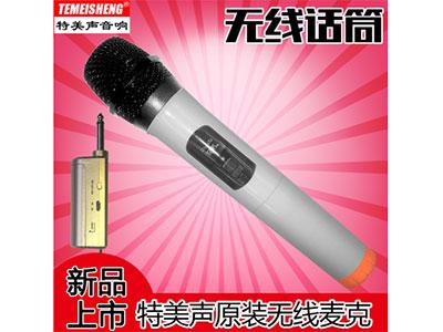 特美声  W901C白色单手持 1.频点:268.8 LED显示频点868.8  2.接收距离40-70米 3.接收器采用1200MA18650电池 4.采用动圈咪头