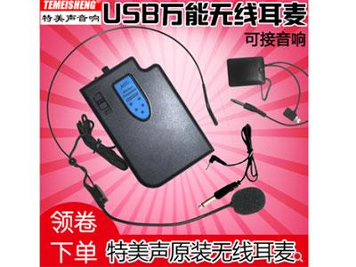 特美声  W951单耳咪/黑色     锁频方式:石英晶体  无线距离: 20米左右 型号: W951耳麦 话筒供电: 5号电池x2 接收器供电: USB/DC5V