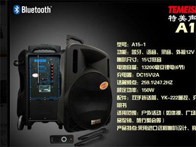 """特美声  A15-1 """"产品尺寸:42*59*34CM(宽*高*深)  包装尺寸:  44*65.5*39.5CM(宽*高*深)  净重约:8.9公斤  重量约:10.8公斤  输出声道: 1.0  频率响应:70Hz-18KHz     有效功率:100W  输入接口:两路立体声莲花输入口  调节形式:主音量 低音量 高音调节 话筒音量 OK混响  输入电源:220V   颜色:黑色   喇叭:15寸低音  包装材料:加固护箱体泡沫 牛皮纸箱  厂家配置:音箱一只 简单通"""