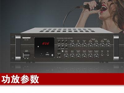 """特美声  一拖四功放 """"特美声GA-204功放黑色面板   独家私模铝合金面板! 四通道合并式功放机! 功放带反馈抑制功能! 各类小型会议室专用!,大功率低漏磁环形变压器高速运行装备系统,带USB,SD,蓝牙功能。支持音频输入,数码卡拉OK麦克风输入接口,大LED数码显示屏,150W*4电源AC220/50Hz               互调失真 = / <0.35\%    转换速率 >10V/us    电压增益 31dB    信噪比 >100dB    输入灵敏度 0.775V/1.4V    输"""