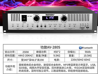 """特美声 卡包功放 """"功放型号:AV-280 功率:250W*2 输入灵敏度:1.0V 输入阻抗:10KΩ(balanced) 20KΩ (balanced,parallel) 频率响应:20Hz-20KHz(±0.3db)         (PLF 20-180Hz)(HPF 130-20KHz) 转换速率:≥30V/us 阻尼系数:>400:1(@1KHz) 信号串扰:>90dB(@1KHz) 信噪比:>100dB 总谐波失真:"""