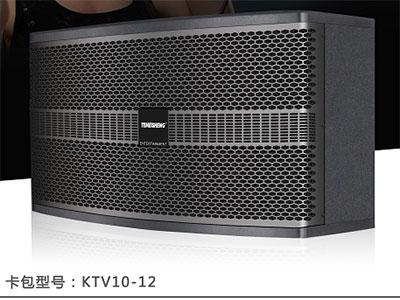 特美声 卡包箱 卡包音箱参数: 阻抗:8欧 信噪比:83db   灵敏度:90db 频响范围:40Hz-20KHz 峰值功率:240*2输出功率8欧:150W*2 覆盖角度:45°--90°配置描述:采用航天磁.10寸低音120磁50芯泡边。每只音箱4个3寸纸盒双70磁13芯高音,箱体采用15厘厚中纤板.黑色哑光PVC工艺.全数控铁网制作,音质:高音清晰不刺耳。低音饱满有力度,箱体可吊挂。适用范围:咖啡厅。会议室。家庭客厅。量贩式KTV(家庭KTV30-35个平方以内使用.量贩式KTV25-30个平方以内使用 .套装搭