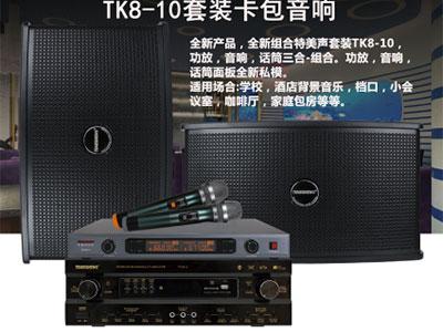"""特美声  套装 """"阻抗:8欧 性噪比:88db, 灵敏度:86db, 峰值功率:140wⅹ2, 频响范围:70HZ一12KHZ, 输入功率:70wx2。 8寸低音喇叭,100磁35芯松压盆,T铁6配6,3寸纸盆高音14芯50磁。 定频话筒的频点:660.00/677.00MHz 直线距离:40-50米 """""""