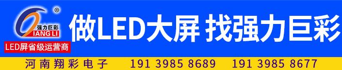 河南翔彩電子科技有限公司(強力巨彩LED屏省級經銷商)