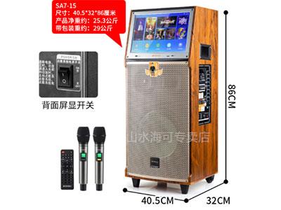 """山水  SS10-06 """"内置电池:锂电池 电池容量:11.1V/4400mAh*2组 音乐输出功率:2*40W 喇叭:5寸低音*2  2寸高音*2 适配器:DC15V 无线麦克风频率:650.00/666.00MHz 电容触摸显示屏:15.6寸 产品净重:6.8kg 配置:主芯片RK3128+内存1G+FLASH 8G 系统特征: 1.安卓+KTV娱乐双系统; 2.点歌系统K歌评分功能; 3.云端海量歌库; 4.支持语音点歌、语音操控、语音播报; 5.有海量稳定的后台资源供用户享用; 6.预装当"""