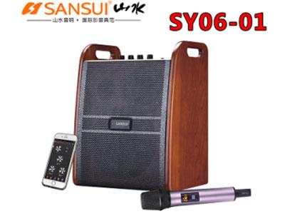 """山水 SY06-01  """"6寸喇叭 电池:12V/5.5AH 功能:蓝牙,USB MP3播放,独立乐器,独立话筒,多种DSP声效,话筒频率通道2选1,高保真高增益低功耗数字无线话筒,人体舒适背包设计,背包有黑色跟迷彩色 适配器:DC15V2A 单手咪 功率:40W"""""""
