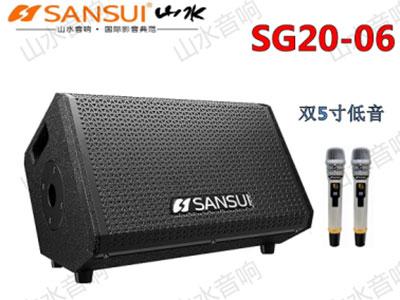 """山水 SG20-06  """"箱体:采用进口高密度中千板,纯手工喷点漆。             扬声器配置:低音双5寸、80磁,全频低音25蕊8欧30W,高性能三环布边进口纸盆 高音:3寸双高音   ,60磁,全纸14蕊4欧10W,双磁,高性进口纸盆 额定功率:30W                                         峰值功率:80W 适配器:15V/2A             频响范围(-3dB):70Hz~20KHz   电池规格:12V/5.5Ah"""""""