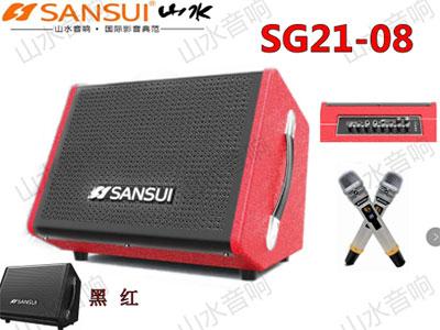 """山水  SG21-08 """"箱体:采用进口高密度中千板,纯手工贴皮。             扬声器配置:低音8寸、80磁,全频低音25蕊4欧30W,高性能三环布边进口纸盆 高音:3寸双高音,60磁,全纸14蕊4欧10W,双磁,高性进口纸盆 额定功率:30W                                         峰值功率:80W 适配器:15V/2A             频响范围(-3dB):70Hz~20KHz   电池规格:12V/5.5Ah"""""""