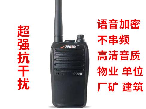 超越者 8800 对讲机 超强抗干扰 语音加密不串频