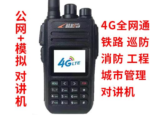 超越者 A966 公网+模拟对讲机