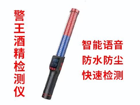 警王 JW-JW2000 酒精检测仪