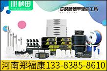河南鄭福康電子科技有限公司