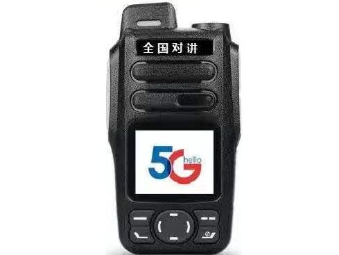 5G 公网数字集群对讲机