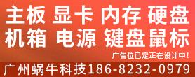 廣州蝸牛科技有限公司