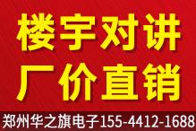 鄭州華之旗電子科技有限公司