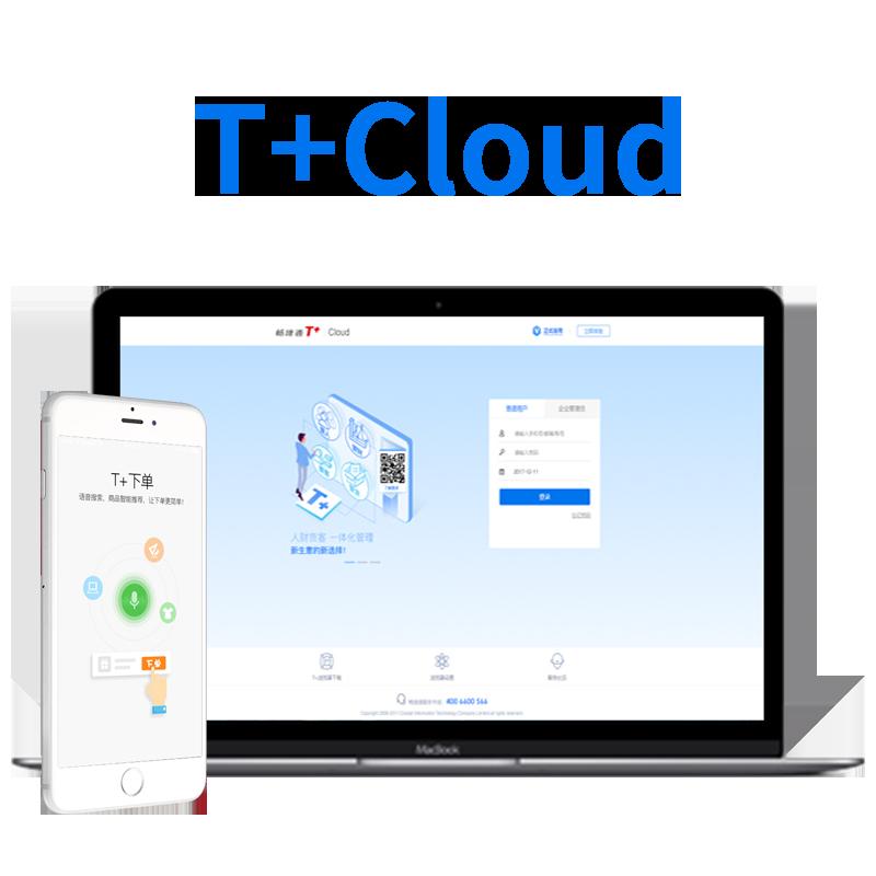 """T+Cloud是暢捷通ERP產品T+的云端升級版,通過PC/手機端隨時隨地管理財務、進銷存、批量訂貨、  生產管理、多門店經營等企業常見需求,輕松打通企業管理""""人財貨客""""全鏈條。"""