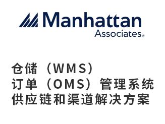 曼哈特 仓储(WMS)订单(OMS)管理系统 ,供应链和渠道解决方案